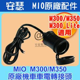 MIO M300 / M350 原廠 機車 車電轉接頭 另 mio 538 508 588 638 658 688D M500 M550 C320 C330 C330 M560