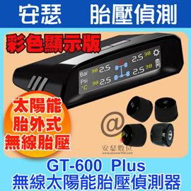 FLYone GT600 Plus 【胎外式 彩色螢幕】無線 太陽能 胎壓偵測器  另 MIO C330 C320 C335 688D 638 588 M500 M550 R52 R50