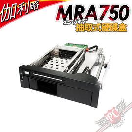 PC PARTY   伽利略 MRA750 2.5吋 3.5吋 SATA 抽取式硬碟盒