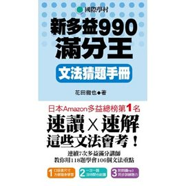 NEW TOEIC 新多益990滿分王 文法猜題手冊(附試題朗讀MP3)