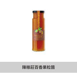 ~陳稼莊~自然農法百香果果粒醬^(300g^)^~TVBS一步一腳印,草地狀元, 吳寶春