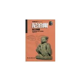 ~世界遺產之旅6~尼泊爾─高山神國