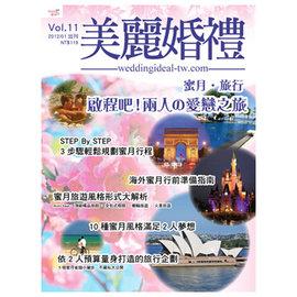 美麗婚禮主題誌Vol.11 蜜月.旅行