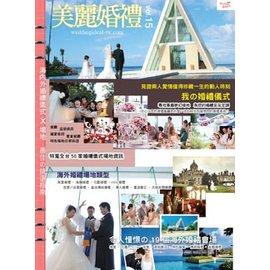 美麗婚禮主題誌Vol.15 我的婚禮儀式