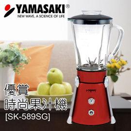 山崎家電豪華型 冰沙果汁機SK~589SG豪華型鋼琴烤漆^!
