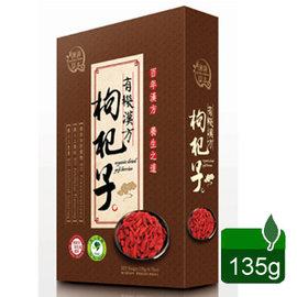 ~謙善草本~Qian Shan Herbs-有機枸杞子 135g