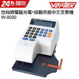 ◤送 墨輪一組◢世尚 VERTEX 微電腦光電 自動夾紙中文支票機 W~9000∥超大液晶