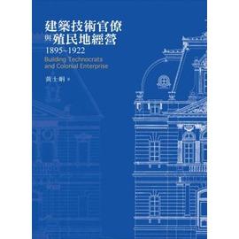 建築技術官僚與殖民地 1895~1922