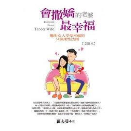 會撒嬌的老婆,最幸福(文庫本):聰明女人享受幸福的34個柔性法則