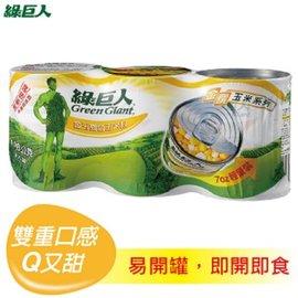 清甜美味綠巨人 金玉雙色玉米粒^(7ozx3入^)