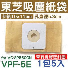 VPF~5E 東芝吸塵器集塵紙袋 TOSHIBA VC~SP550GN VC~D400 V