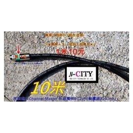 10米CABLE  Channel~Master 有線電視線3000mhz^(RG6 U^