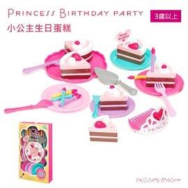 【紫貝殼】『CGA36』【美國B.Toys感統玩具】 小公主生日蛋糕_PlayCiRcle系列Happy birthday!【店面經營/可預約看貨】