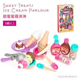 【紫貝殼】『CGA36』【美國B.Toys感統玩具】 甜蜜蜜霜淇淋_PlayCiRcle系列 So sweet!【店面經營/可預約看貨】