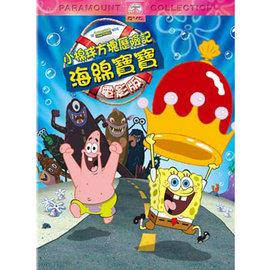 小棉球方塊歷險記~海綿寶寶電影版 DVD