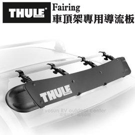 【瑞典 THULE】Fairing 車頂架專用導流板.擾流板 /減少車頂架風阻.有效節省燃油.降低風切聲 /870,871,872,873