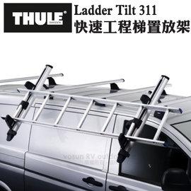 【瑞典 THULE】Ladder Tilt 快速工程梯置放架.梯子置放架 /輕質的鋁金屬.伸縮架可輕鬆拿取梯子 /311