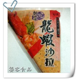 ~饕客食品~顏師傅~螯蝦沙拉 海鮮沙拉 龍蝦沙拉~500g 大包 退冰即食、調理冷盤、 零