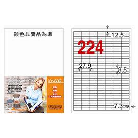 龍德三用列印電腦標籤LD~872~AY~C 224格