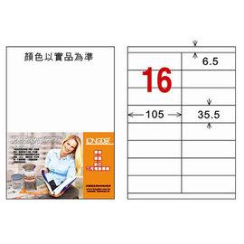 龍德三用列印電腦標籤LD~828~R~C 16格