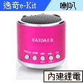 E-Kit逸奇 小鋼砲鋁合金Mini音箱MP3_SP-MN01