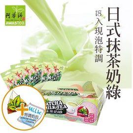 茶包現泡的奶茶阿華師 抹茶奶綠奶茶 18包 盒