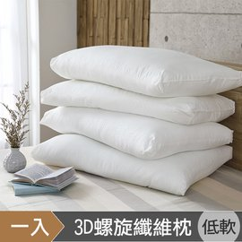 ~HOYACASA~Good Dream系列 3D螺旋纖維枕~低軟
