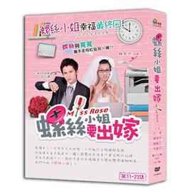 螺絲小姐要出嫁 下套^(11~23集^) DVD