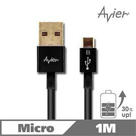 ◤~Avier~USB2.0 Micro USB 充電傳輸線,充電速度硬是要你比 附件快◢