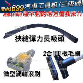 原價$1350 汽車工具組 【吸塵器吸頭組,彈性狹縫吸頭,微型渦輪滾刷,2合1平板毛刷】吸汽車沙發椅墊 底座隙縫