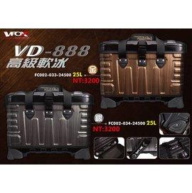 ◎百有釣具◎V-FOX VD-888 高級軟冰 25L 金銀兩色隨機出貨