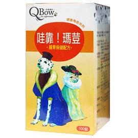 QBow 哇靠!瑪荳 腸胃保健— 腸胃 保健 ^(100粒 瓶^)