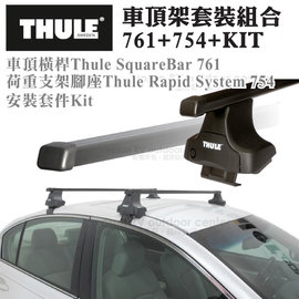 【瑞典 THULE】車頂架套裝組合761+754+KIT/車頂橫桿Thule SquareBar 761(120cm)+荷重支架腳座Thule Rapid System 754+安裝套件Kit