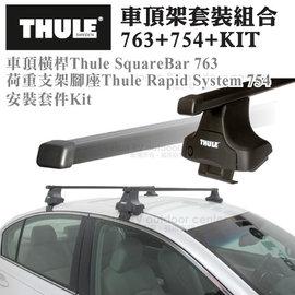 【瑞典 THULE】車頂架套裝組合763+754+KIT/車頂橫桿Thule SquareBar 763(150cm)+荷重支架腳座Thule Rapid System 754+安裝套件Kit
