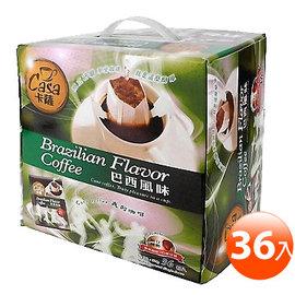 平均每入▼ 8.3~卡薩casa~巴西風味濾泡式咖啡 36入 盒