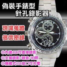 偽裝手錶型 內建4GB 針孔密錄器 談判 簽約 徵信 蒐證 針孔監視器 攝影機 針孔DVR