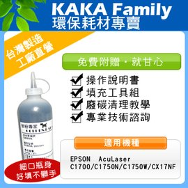 ~卡卡家族~Epson 彩雷填充碳粉 藍色30克 晶片^(S050613 AcuLaser