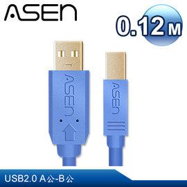 ~↘下殺6折~ASEN USB AVANZATO工業級線材^(USB 2.0 A公對B公^