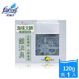 分解臭味【去味大師】銀消臭車用香水120g