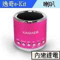 逸奇e-Kit 小鋼砲鋁合金Mini音箱MP3 SP-MN02_粉色