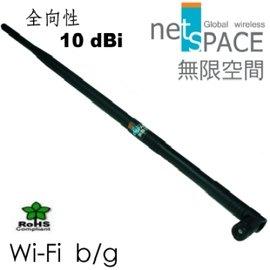 NetSpace無限空間~Wi~Fi ~10 dBi 無線區域 天線