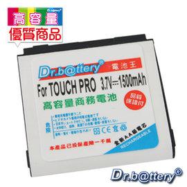 ■電池王■ HTC Touch Pro鑽石機進化版 高容量1500mAh鋰電池