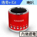 逸奇e-Kit 小鋼砲鋁合金Mini音箱MP3 SP-MN02_紅色