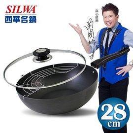 ~西華SILWA~28cm陽極小炒鍋^(附瀘油網^)  耐磨耐刮,更好清洗