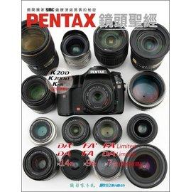 PENTAX鏡頭聖經•K20D K200D K~m完全攻略