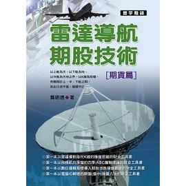 雷達導航期股技術  期貨篇   平裝