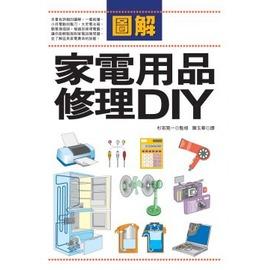 圖解家電用品修理DIY 平裝