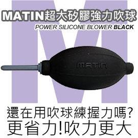 MATIN 超大矽膠強力吹球^(黑^)~好握好吹~