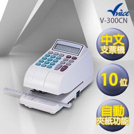 Vnice 中文電子式支票機 V~300 CN