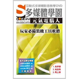 SOEZ2u多媒體學園–元氣電腦人_ 裝機工具軟體^( 教學DVD^)